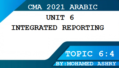 استكمالا لشرح cma 2021 بالعربي| محتويات الموضوع|التقارير المتكاملة|إعداد التقارير المتكاملة|خلق القيمة|مراحل خلق القيمة|التفكير الشامل|التقرير الشامل