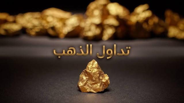 الاستثمار في الذهب وطرق الربح من الذهب مستقبلا   طرق سهلة لاستثمار الذهب في العام 2020