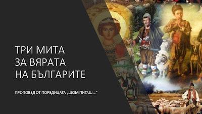 Три мита за вярата на българите