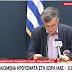 Κορωνοϊός: 35 νέα κρούσματα στην Ελλάδα, 530 επιβεβαιωμένα συνολικά!