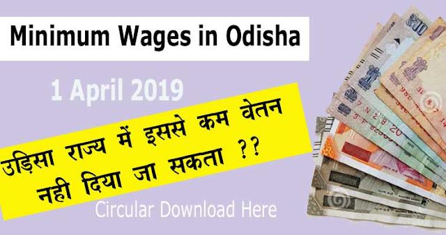Minimum wages in Odisha 01 April 2019