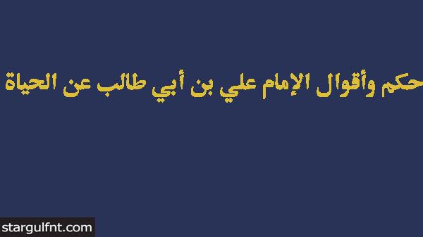 حكم وأقوال الإمام علي بن أبي طالب عن الحياة