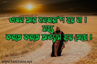 bangla koster kobita by fast2smsxyz