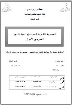 مذكرة ماستر: المسؤولية القانونية للبنوك في عملية التحويل الالكتروني للأموال PDF