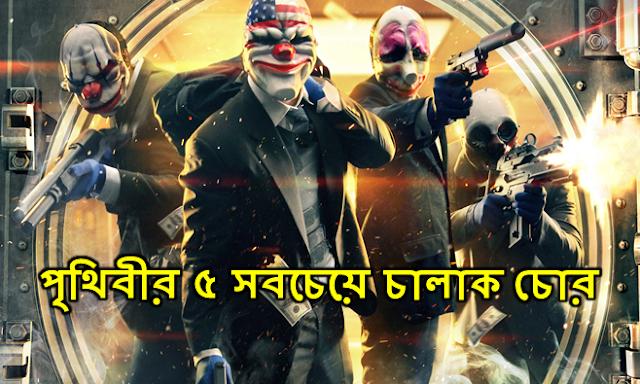 Brilliant Robbers In Bangla