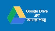 জেনে নিন Google Drive এর আদ্যোপান্ত