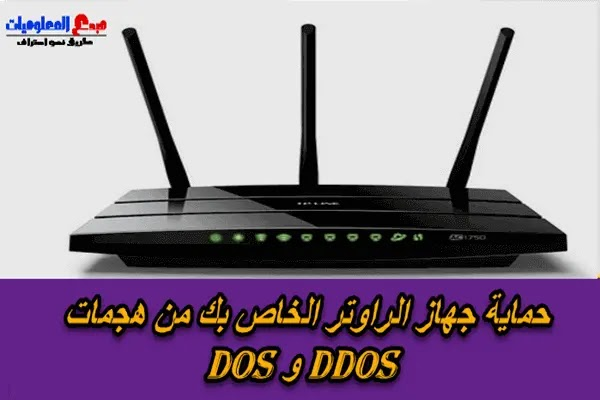 كيفية حماية جهاز الراوتر الخاص بك من هجمات DoS و DDoS   الحماية من DDoS Attack
