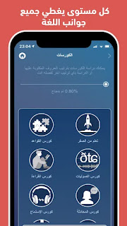 تحميل تطبيق تعليم اللغة الانجليزية من الصفر للجوال
