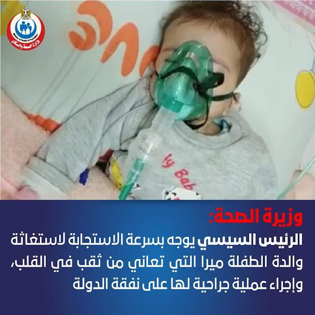 لطفلة (ميرا .م.ا) بعد مناشدة ذويها لفخامة الرئيس  للتدخل لسرعة علاجها على نفقة الدولة.