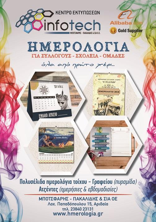 http://hmerologia.gr/