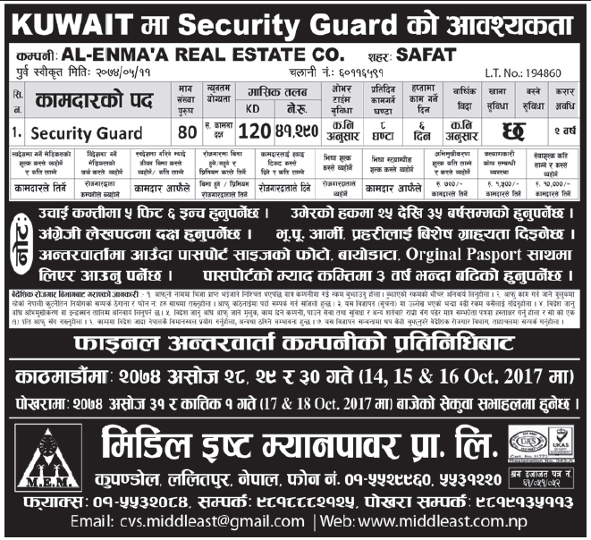 Jobs in Kuwait for Nepali, Salary Rs 41,290