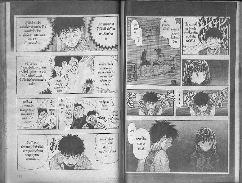 I's - หน้า 67