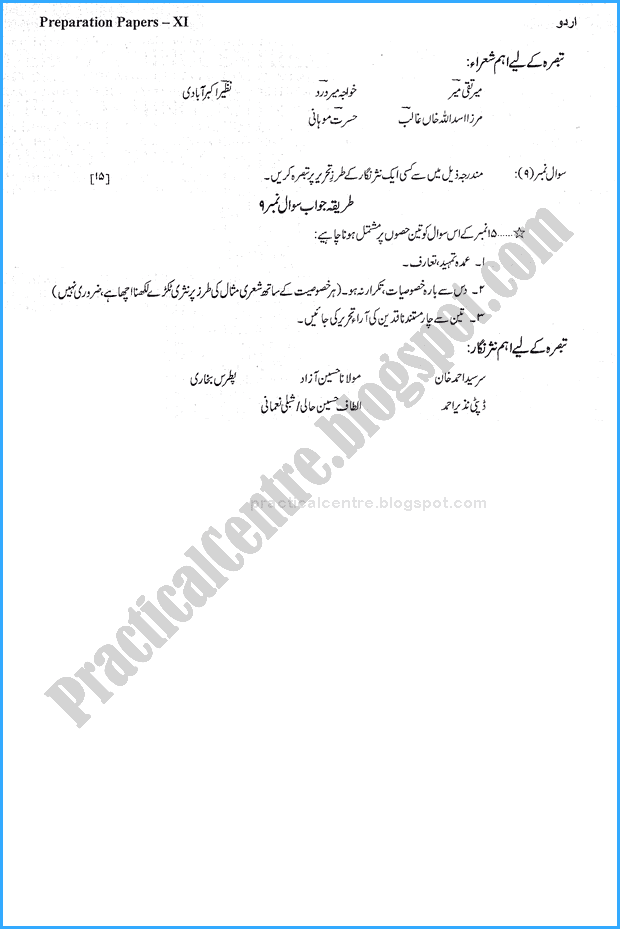 urdu-xi-adamjee-guess-paper-2018-commerce-group