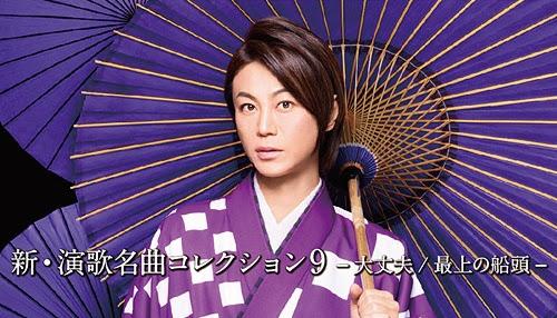 Download Kiyoshi Hikawa - Shin, Enka Meikyoku Collection 9 Daijobu / Saijo no Sendo (Album)