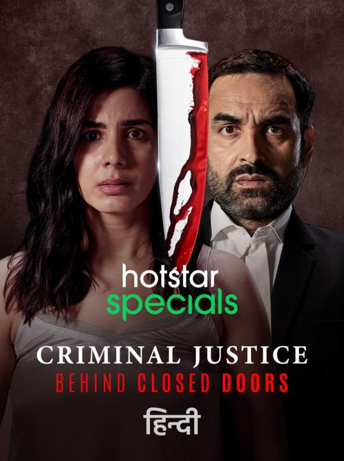 Criminal Justice:Behind Closed Doors(2020)