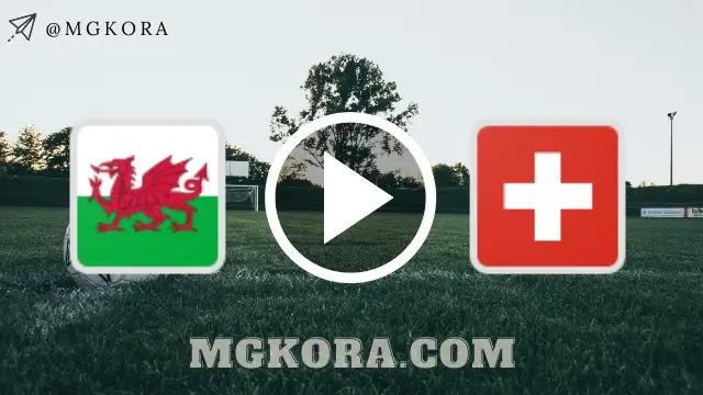 مشاهدة مباراة ويلز وسويسرا بث مباشر اليوم في اليورو