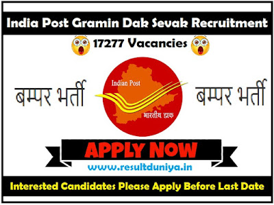 India Post Gramin Dak Sevak GDS Online Form 2020