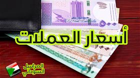 أسعار العملات الأجنبية مقابل الجنيه السوداني اليوم 27 ابريل في السوق السوداء
