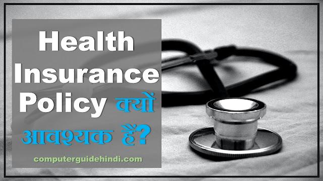 स्वास्थ्य बीमा पॉलिसी क्यों आवश्यक हैं? [Why are health insurance policies necessary?] [In Hindi]