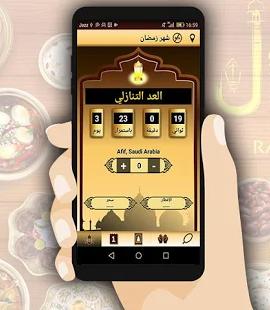 أفضل تطبيقات العد التنازلي لشهر رمضان ٢٠٢٠  Ramadan 2020 Countdown  تطبيق العد التنازلي لرمضان 2020   أفضل تطبيق العد التنازلي لشهر رمضان 2020