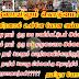 கொடுமையிலும் கொடுமை சுமந்திரனின் கொடுமை(காணொளி)