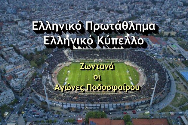 Live Αγώνες Ποδοσφαίρου των Ελληνικών Ομάδων (Πρωτάθλημα & Κύπελλο)