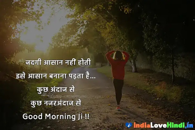 good morning sms in hindi for girlfriend