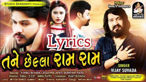 new bewafa song, vijay suvada, Vijay Suvada New Song, Vijay Suvada Latest Song, Vijay Suvada Bewafa Song, Tane Chhela Ram Ram, Gujarati Bewafa New Song, Gujarati Bewfa Song, Vijay suvada tane chhela ram ram