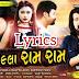 Vijay suvada new song - Tane Chhela Ram Ram lyrics