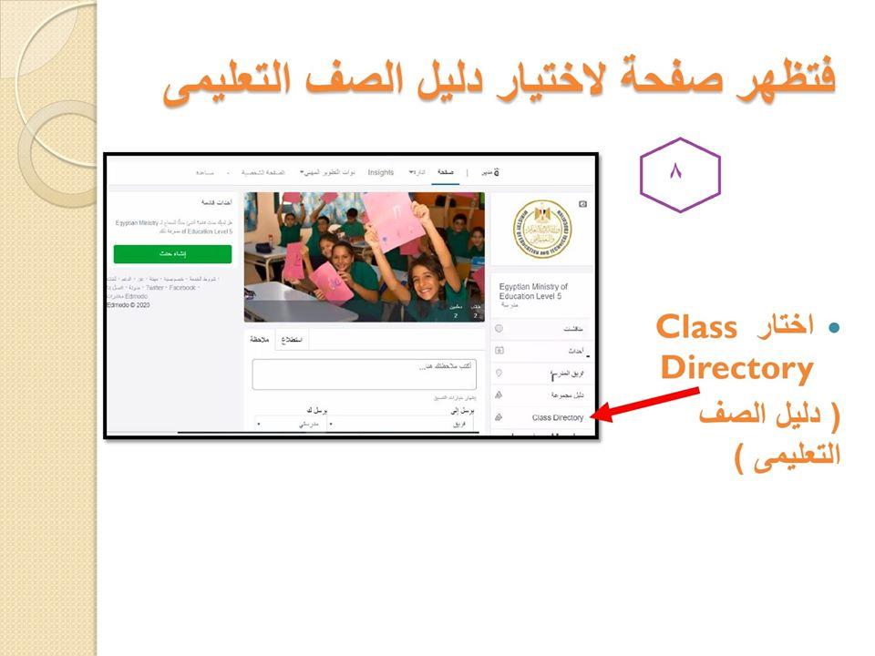 خطوات التسجيل على المنصة للمعلم والطالب وطريقة اعداد الطالب للمشروعات البحثية 8