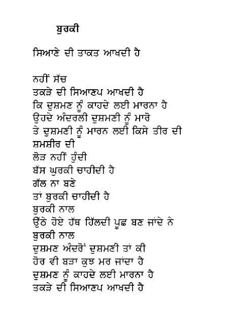 Republic-Day-Poem-in-Punjabi-26-January-Poem-in-Punjabi-Language