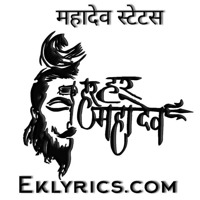 500+ Mahadev Shayri Hindi With Images - महादेव शायरी 2020