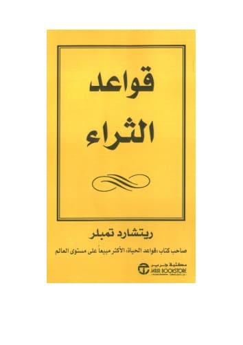 تحميل كتاب قواعد الثراء pdf