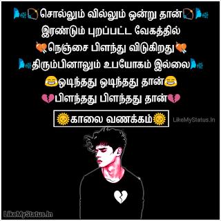 Tamil Ponmozhli With Good Morning Image