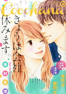 Cocohana 2015 #04 Kyou wa Kaisha Yasumimasu de Mari Fujimura