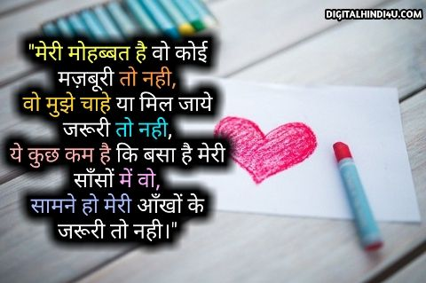 i love you shayari in hindi pics