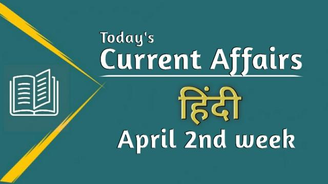 all GK Hindi current affairs