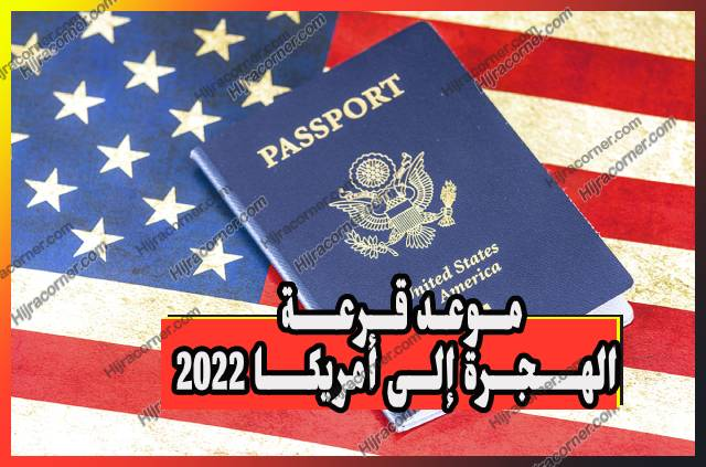 موعد قرعة الهجرة إلى أمريكا 2022، وهذه بعض المعلومات التي يجب معرفتها