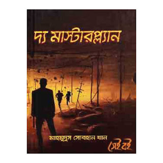 দ্য মাস্টারপ্ল্যান by মাহমুদুস সোবহান খান pdf