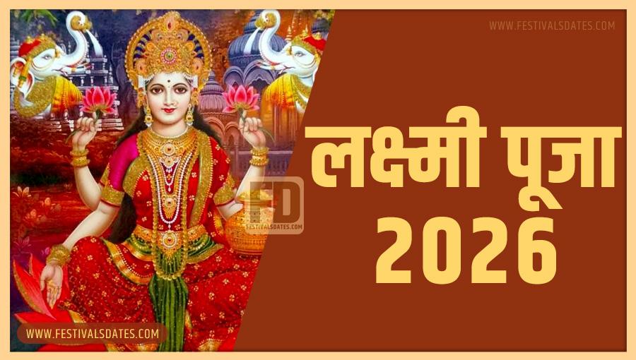 2026 लक्ष्मी पूजा तारीख व समय भारतीय समय अनुसार