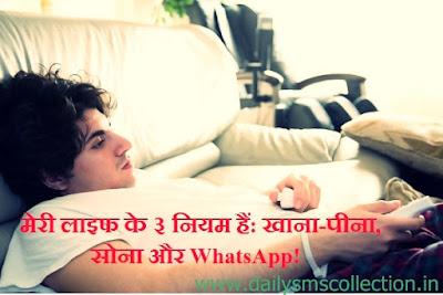 Top 10 Best Lazy Boy Status in Hindi for WhatsApp