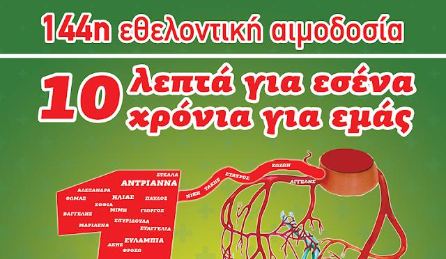 144η τακτική εθελοντική αιμοδοσία Δευτέρα 9/8 στο Κιβέρι (εξ'αναβολής)