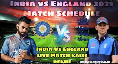 India vs England live match kaise dekhe