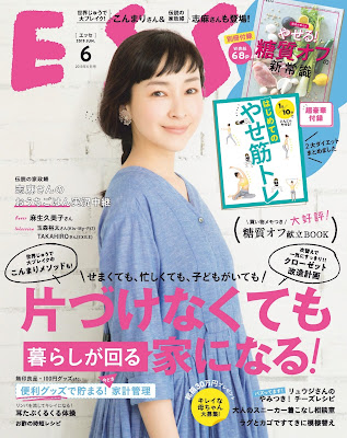 ESSE (エッセ) 2019年06月 zip online dl and discussion