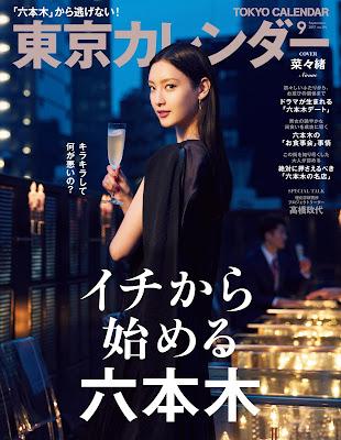 東京カレンダー 2017年09月号 raw zip dl
