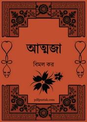 Atmaja by Bimal Kar