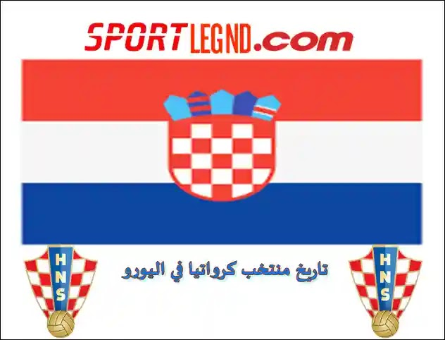 منتخب كرواتيا,كرواتيا,لاعبى منتخب كرواتيا,مباريات اليوم,اسماء معظم لاعبى منتخب كرواتيا,منتخب المانيا,اجمل مباريات اليورو,كرواتيا و روسيا,كرواتيا يورو 2021,منتخب فرنسا,اجمل مباريات تركيا في يورو,منتخب هولندا,كرواتيا و روسيا مباشر,منتخب انجلترا,كرواتيا و روسيا بث مباشر,تركيا وكرواتيا يورو 2008,تاهل كرواتيا,منتخب البرتغال يورو 2021,منتخب إيطاليا,نتائج مباريات اليوم,مجموعات اليورو,مواعيد مباريات اليوم,كرواتيا والتشيك,إسبانيا كرواتيا,منتخب ألمانيا يورو 2021,قمصان منتخبات يورو 2021,اهداف اليوم