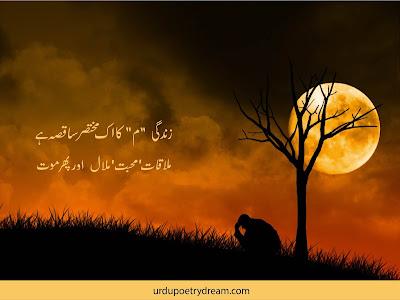 Urdu-sad-poetry