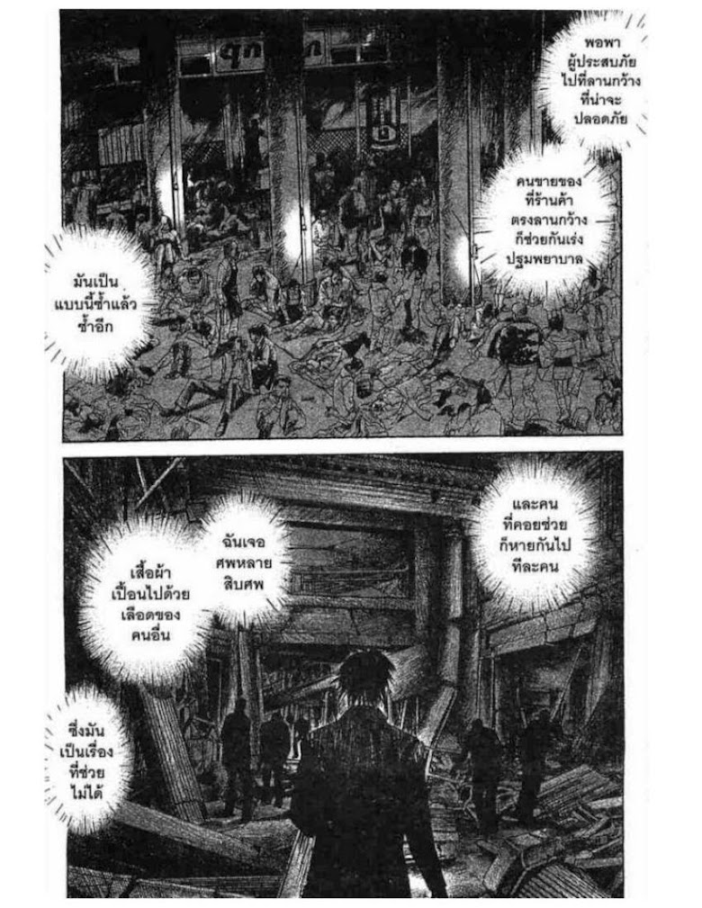 Kanojo wo Mamoru 51 no Houhou - หน้า 111