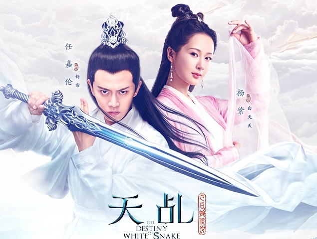 The Destiny of White Snake Yang Zi Ren Jialun